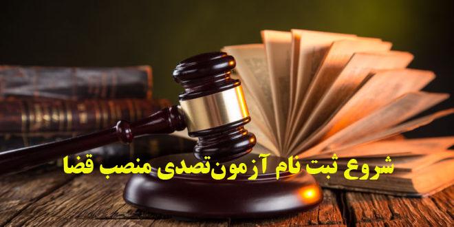 استخدامی تصدی امر قضا