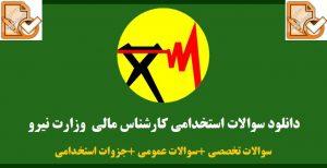 دانلود سوالات استخدامی کارشناس مالی وزارت نیرو