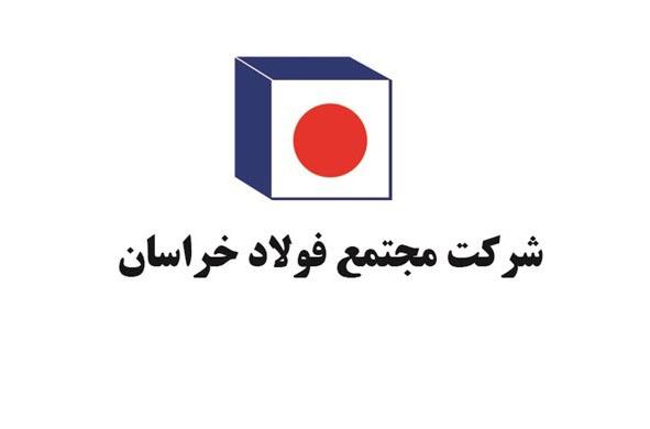سوالات استخدامی کاردانی مکانیک مجتمع فولاد خراسان