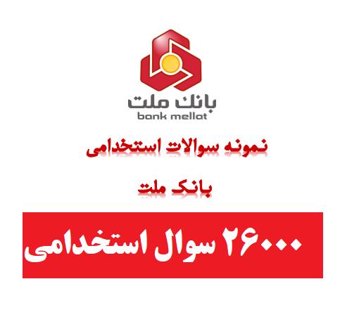 بسته فوق کامل سوالات استخدامی بانکدار بانک ملت ( 26000 سوال استخدامی)